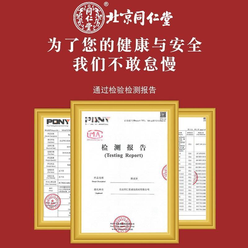 北京同仁堂(TRT)陈皮茶120g 陈皮干陈皮丝橘子皮茶*2袋装
