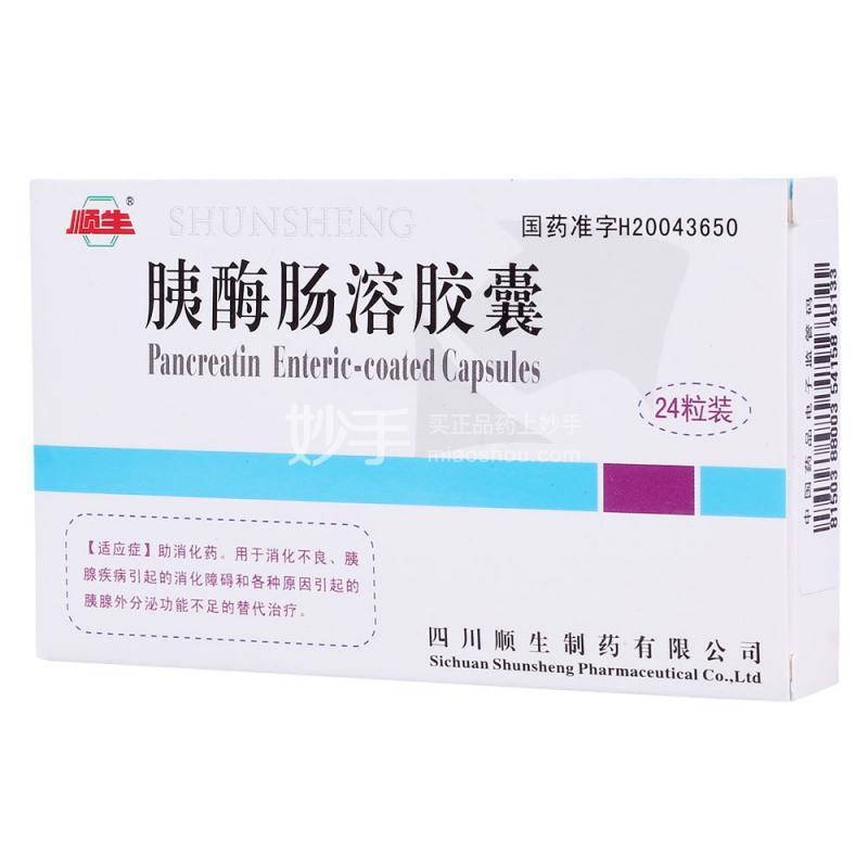【顺生】胰酶肠溶胶囊 0.15g*24s