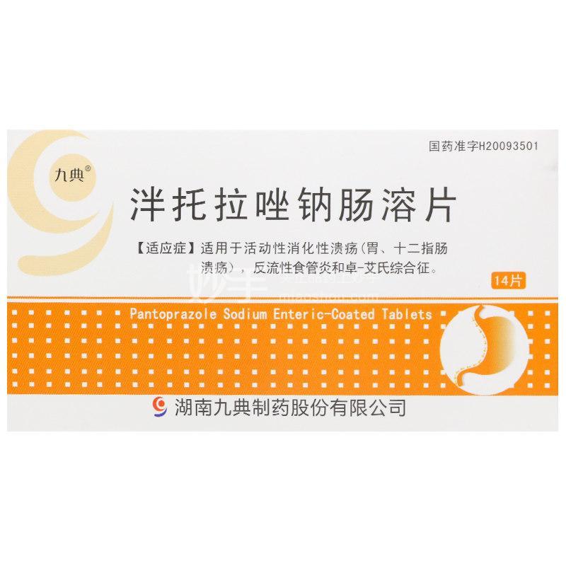 九典 泮托拉唑钠肠溶片 40mg*14片