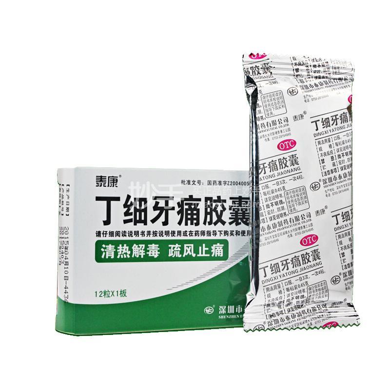 泰康 丁细牙痛胶囊 0.45g*12粒