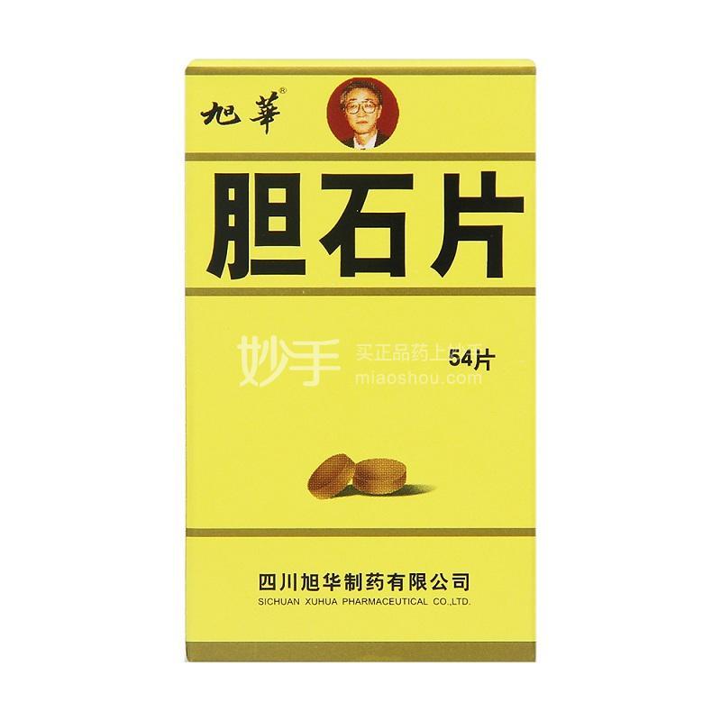 旭华 胆石片 0.5g*54片