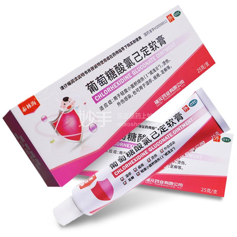 泰林海 葡萄糖酸氯己定软膏 25g/(0.2%)*1支