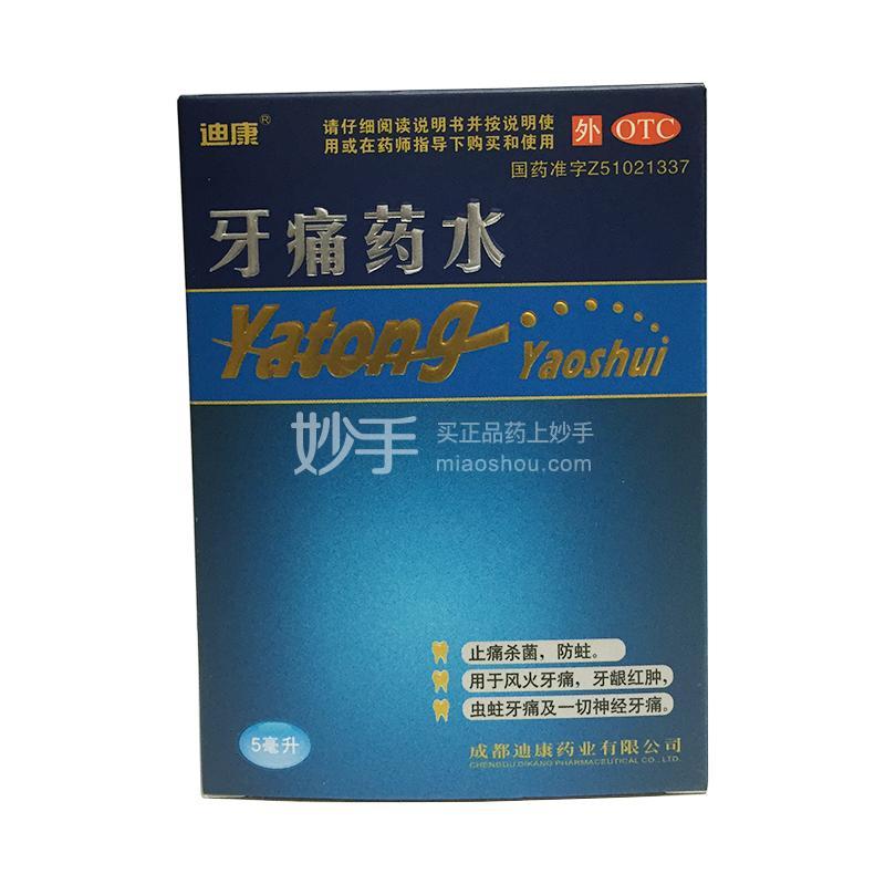 迪康 牙痛药水 5ml