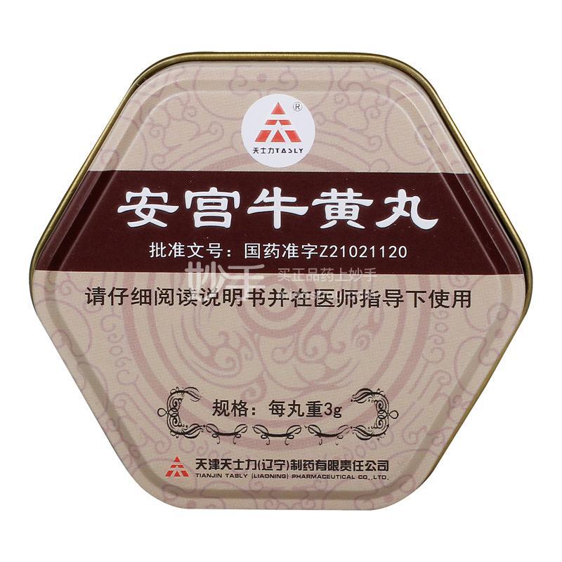 天士力 安宫牛黄丸 3g/丸