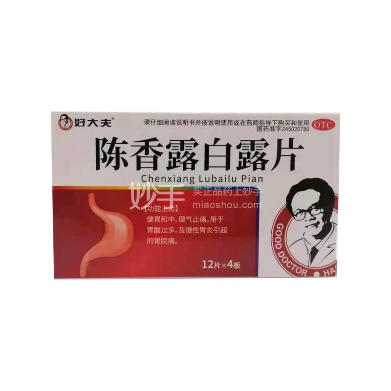 圣特 陈香露白露片 0.3g*12片*4板