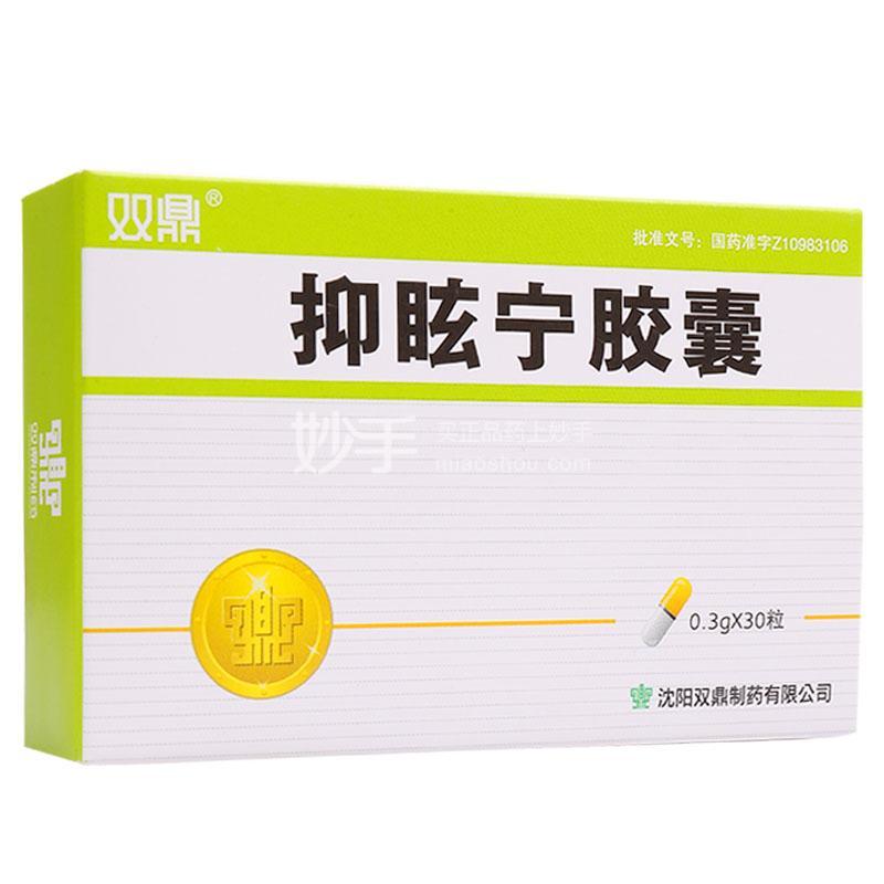 【双鼎】抑眩宁胶囊 0.3克*30粒