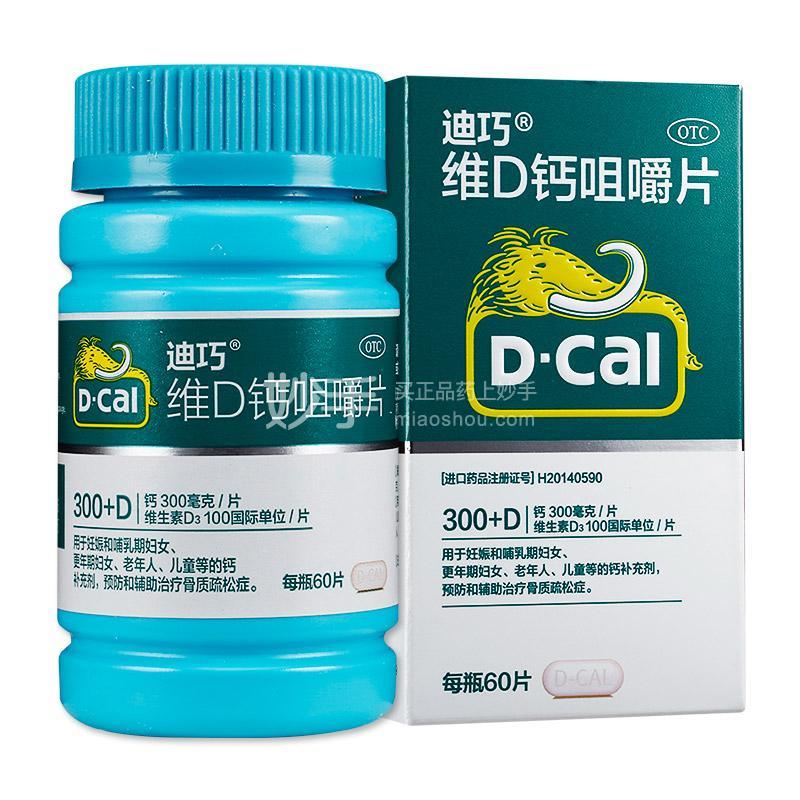 迪巧 维D钙咀嚼片 60片(钙补充,预防骨质疏松)