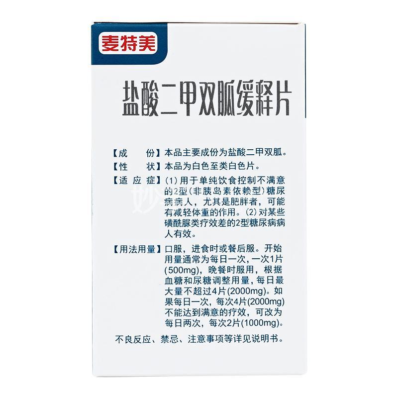 麦特美 盐酸二甲双胍缓释片 0.5g*48片