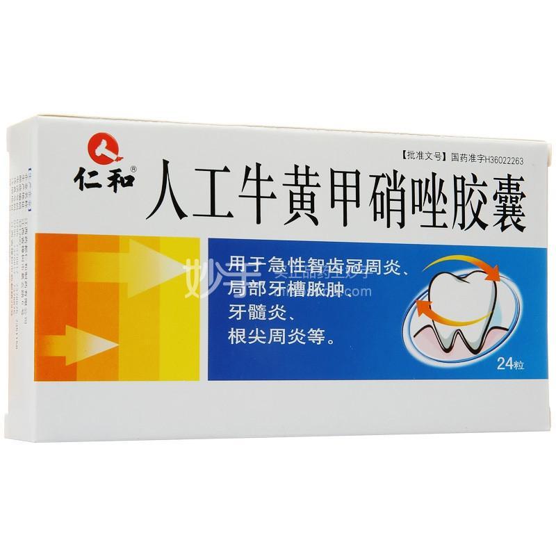 仁和 人工牛黄甲硝唑胶囊 12粒*2板