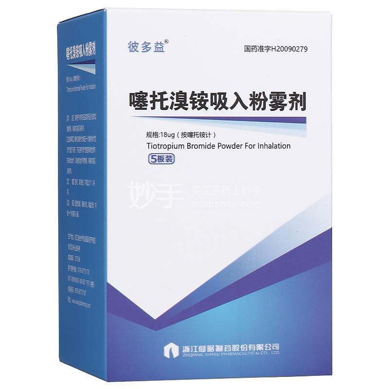 彼多益  噻托溴铵吸入粉雾剂 18μg*6粒*5板内配一个粉雾吸入器