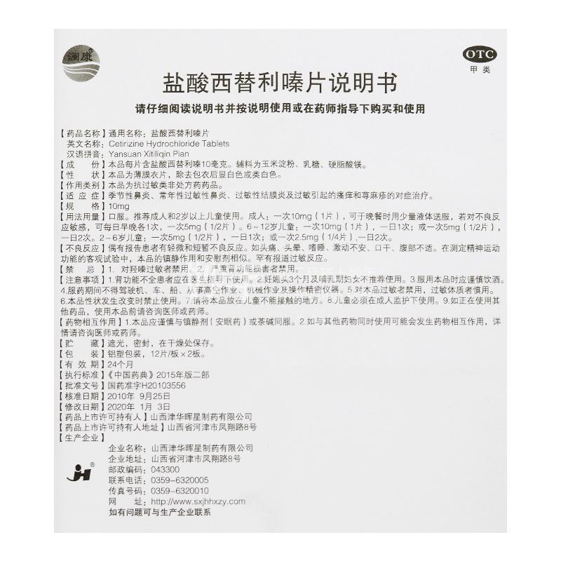 澜康 盐酸西替利嗪片 10mg*24片