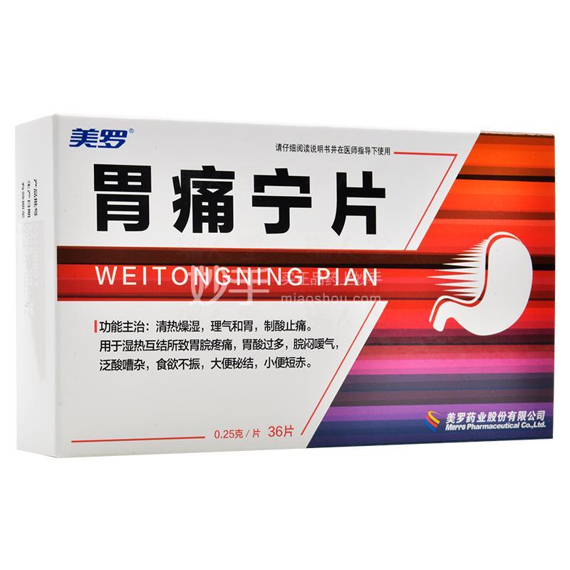 美罗 胃痛宁片 0.25g*36片