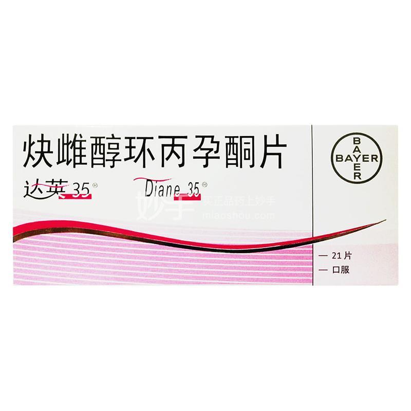 达英-35 炔雌醇环丙孕酮片 2mg*21片