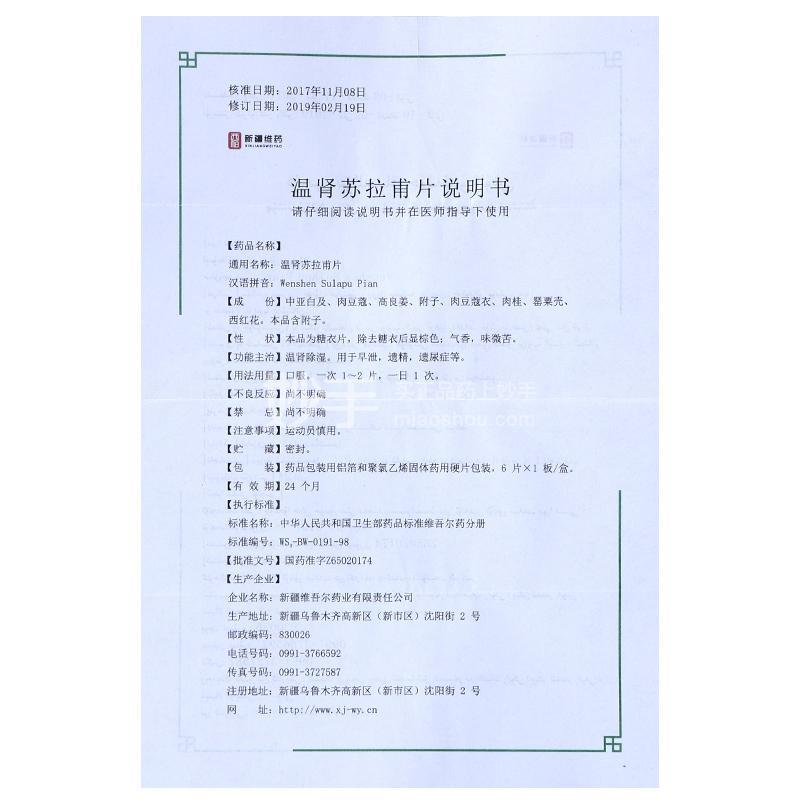 【爆品秒杀】西帕 温肾苏拉甫片 6片*1板