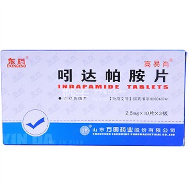 高易消 吲达帕胺片 2.5mg*30片
