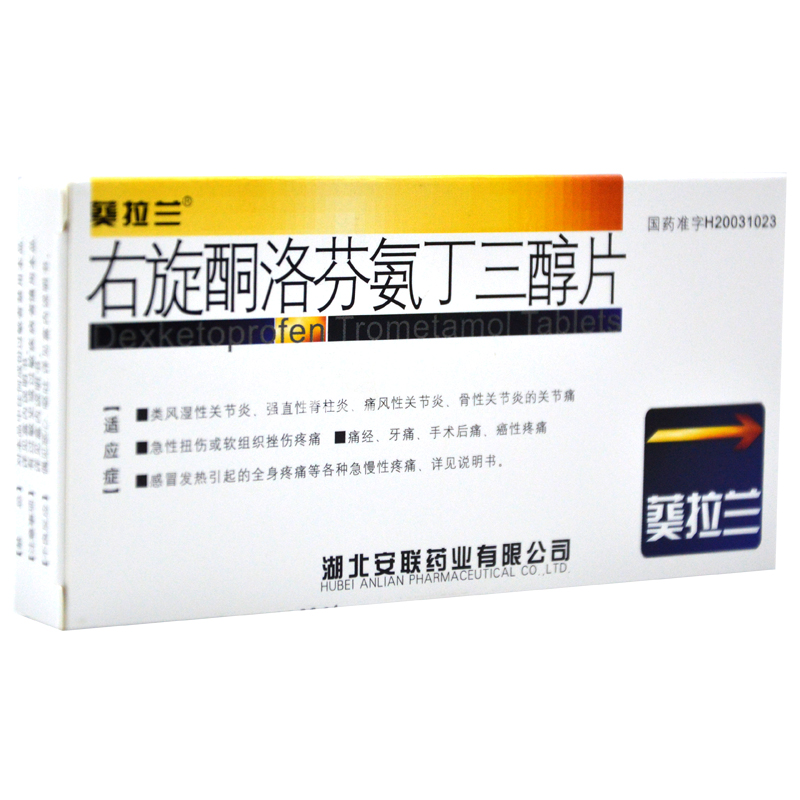 葵拉兰 右旋酮洛芬氨丁三醇片 12.5mg*20片