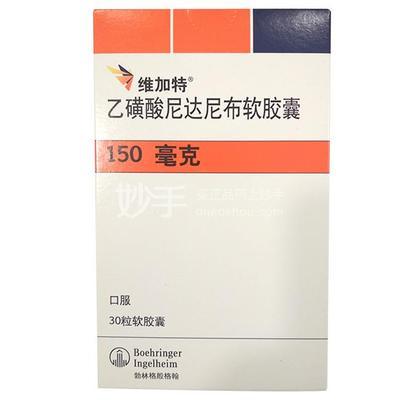 维加特 乙磺酸尼达尼布软胶囊 150mg*30粒