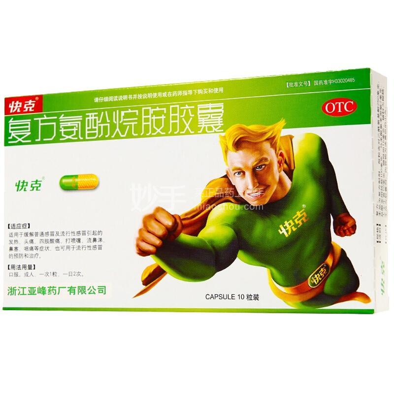 快克 复方氨酚烷胺胶囊 (250mg:100mg)10粒