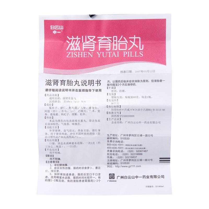 白云山 滋肾育胎丸 60g