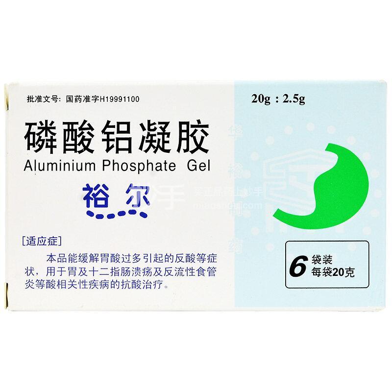 裕尔 磷酸铝凝胶 20g:2.5g*6袋