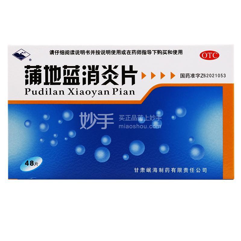 岷海 蒲地蓝消炎片 0.3g*24片*2板