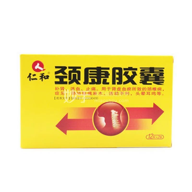 仁和 颈康胶囊 0.31g*12粒*2板