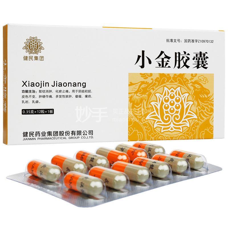 【健民】小金胶囊 0.35g*12粒