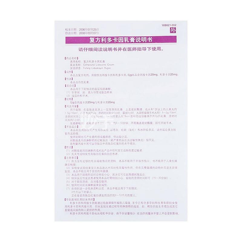 紫光 复方利多卡因乳膏 10g