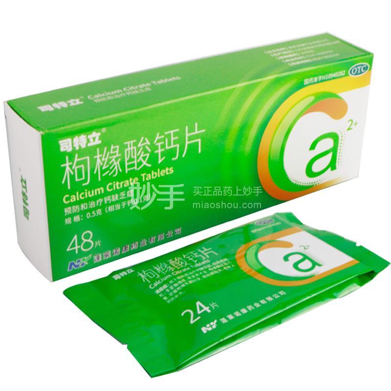 司特立 枸橼酸钙片 0.5g*48片