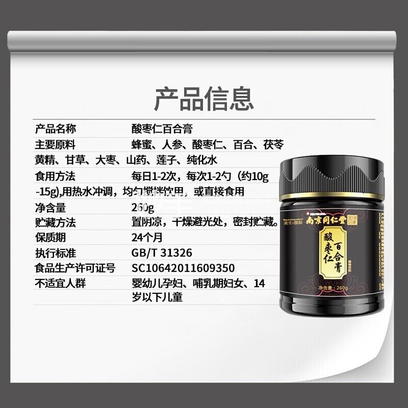 南京同仁堂 酸枣仁百合茯苓膏    260g/罐