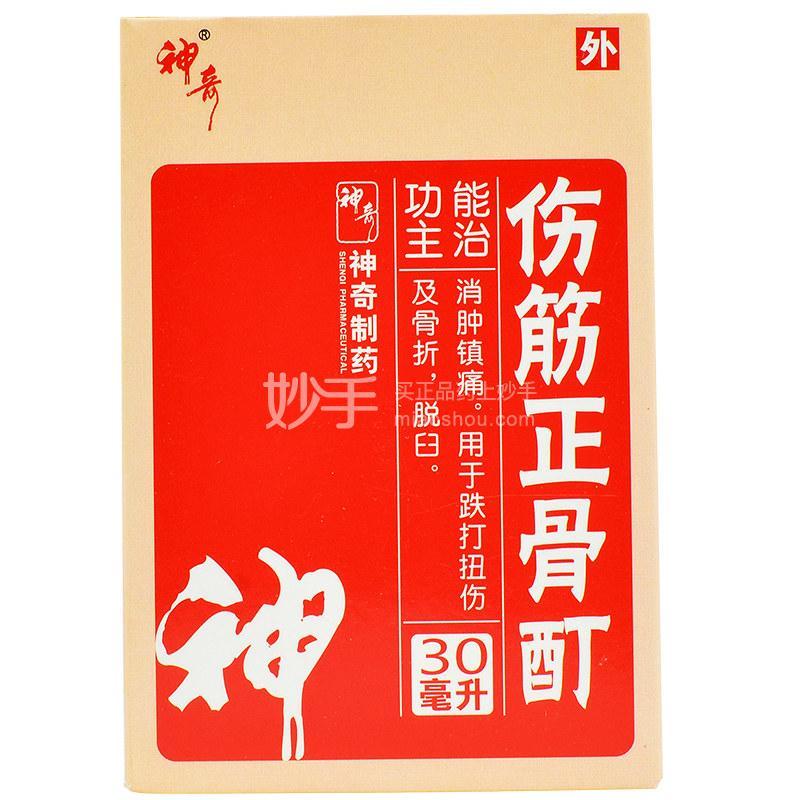 神奇 伤筋正骨酊 30ml/盒