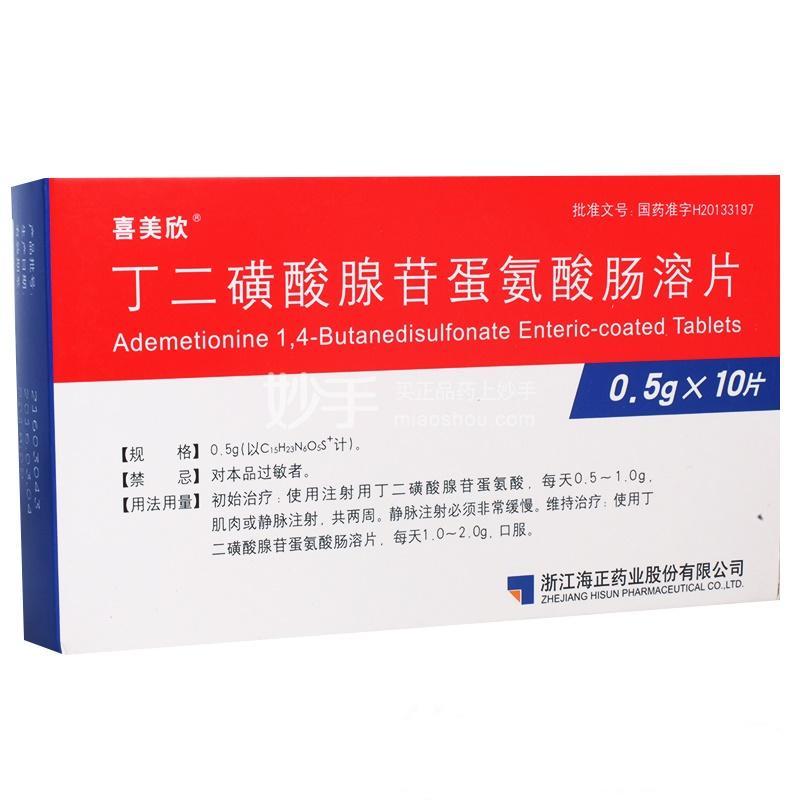 喜美欣 丁二磺酸腺苷蛋氨酸肠溶片 0.5g*10片