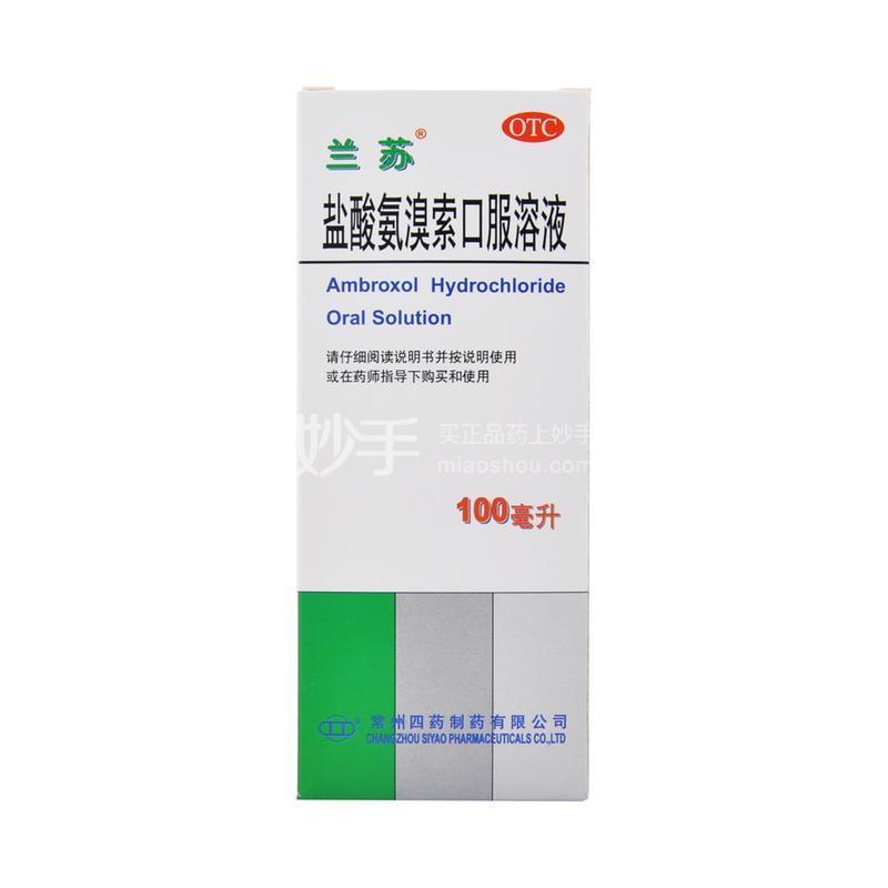兰苏 盐酸氨溴索口服溶液100ml无糖型