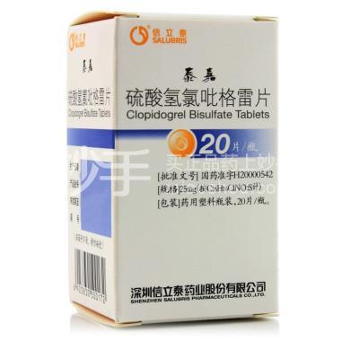 【泰嘉】硫酸氢氯吡格雷片 25mg*20片