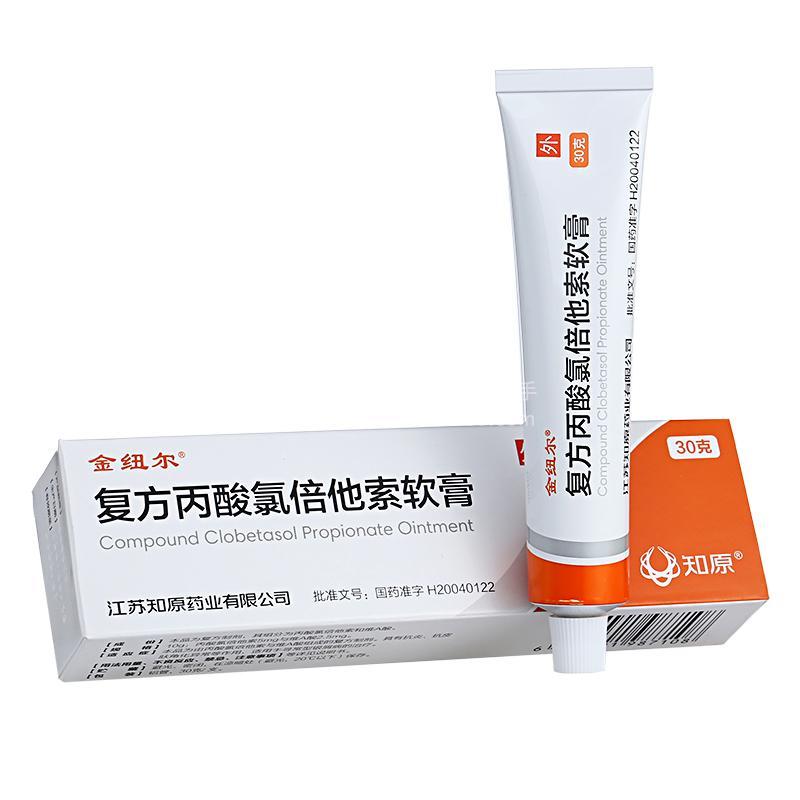 金纽尔 复方丙酸氯倍他索软膏 30g