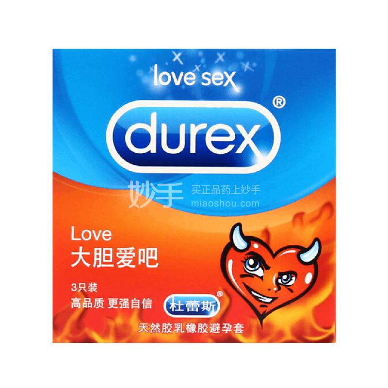 Durex/杜蕾斯大胆爱吧 避孕套 3只 52mm粉红色