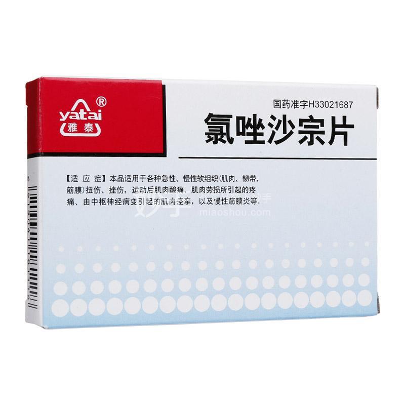 雅泰 氯唑沙宗片 0.2g*12片*2板