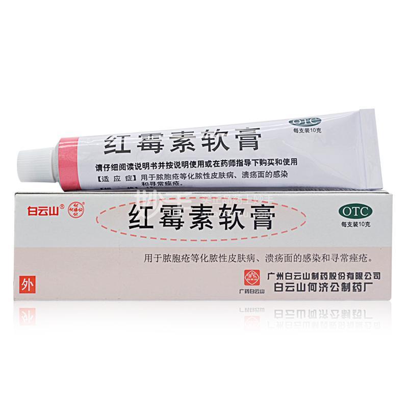 白云山 红霉素软膏 1% (10g)