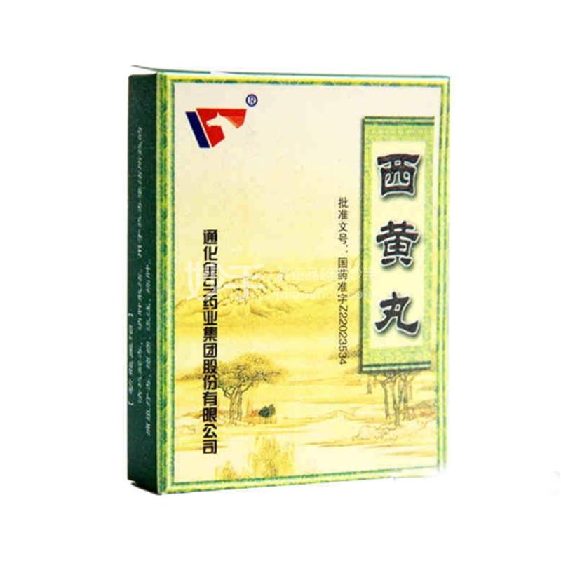金马 西黄丸 3g*2瓶(每20丸重1g)