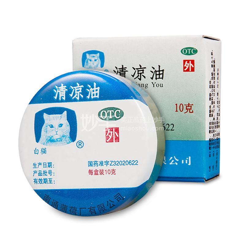 白猫 清凉油 10g