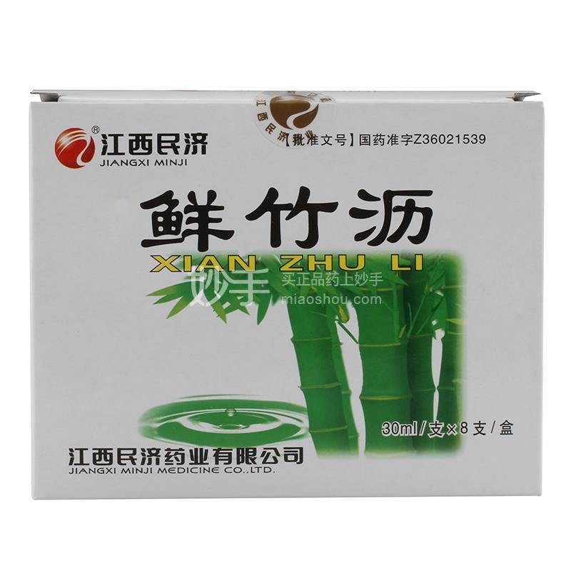【江西民济】鲜竹沥   30ml*8瓶