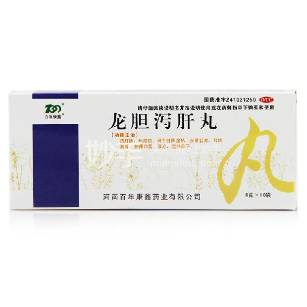 百年康鑫 龙胆泻肝丸 6g*10袋