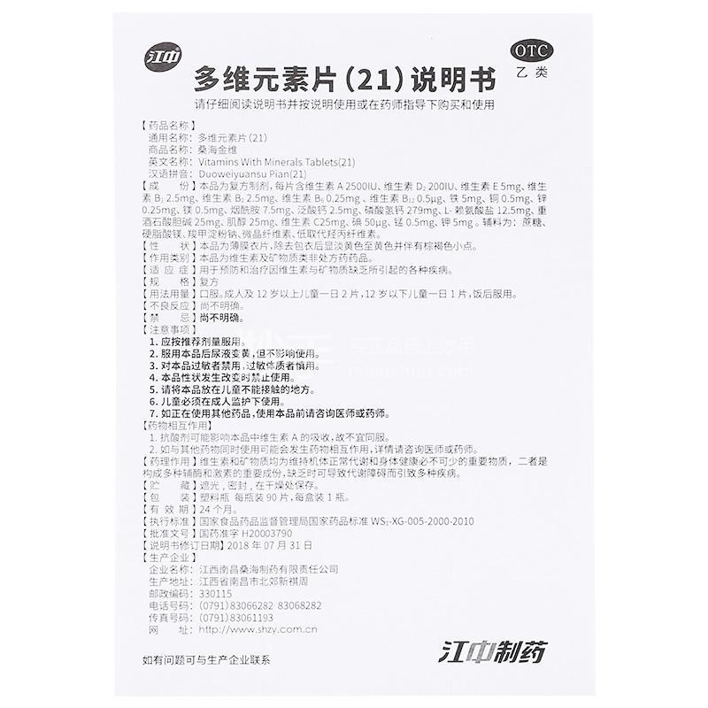 江中 多维元素片(21) 90片