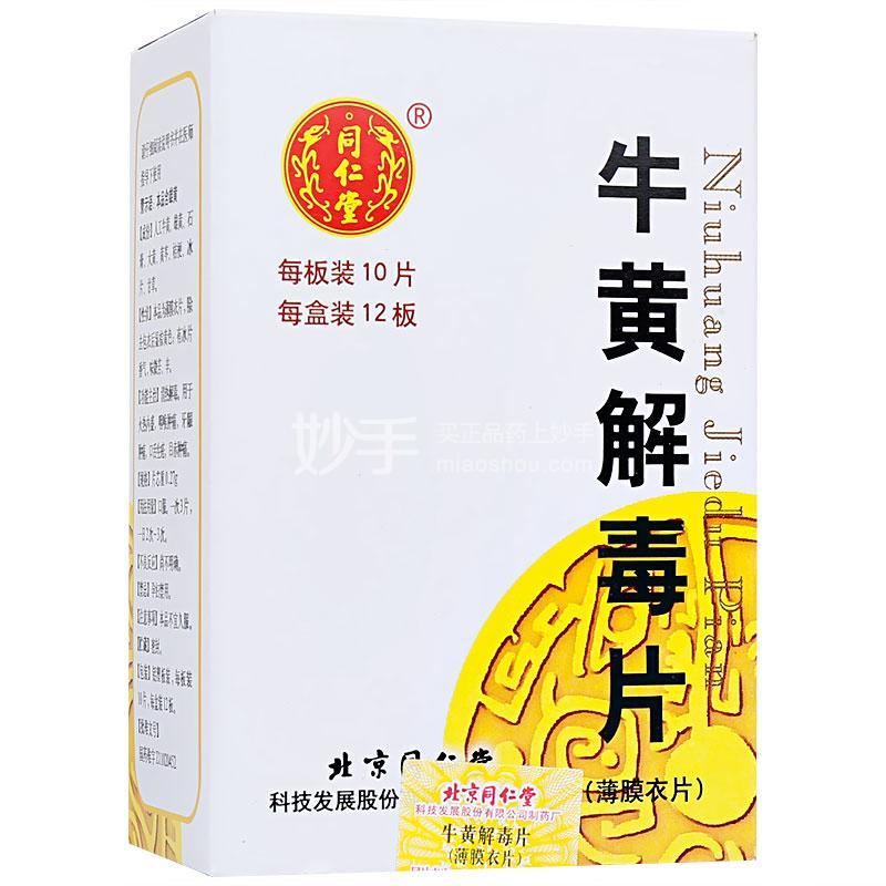北京同仁堂 牛黄解毒片 0.27g*120片
