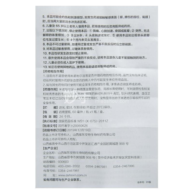 达霏欣 米诺地尔搽剂 60ml:2% (1.2g)