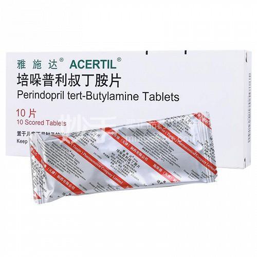 【雅施达】培哚普利叔丁胺片 4mg*10片