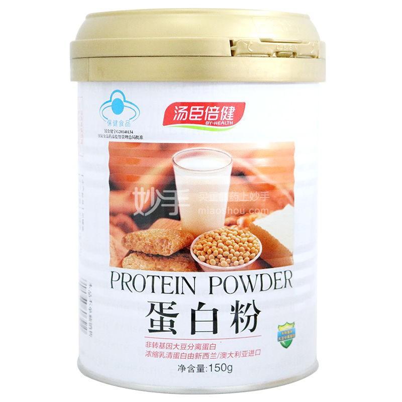 BY-HEALTH/汤臣倍健 蛋白粉 150g