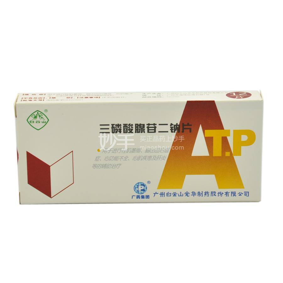 白云山 三磷酸腺苷二钠片 20mg*12片