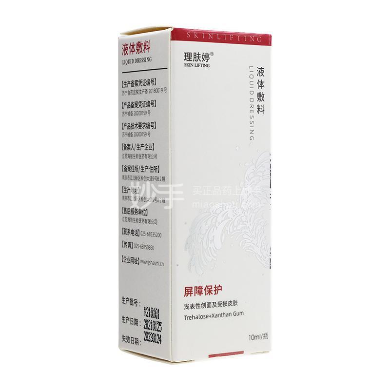 理肤婷 液体敷料 10ml