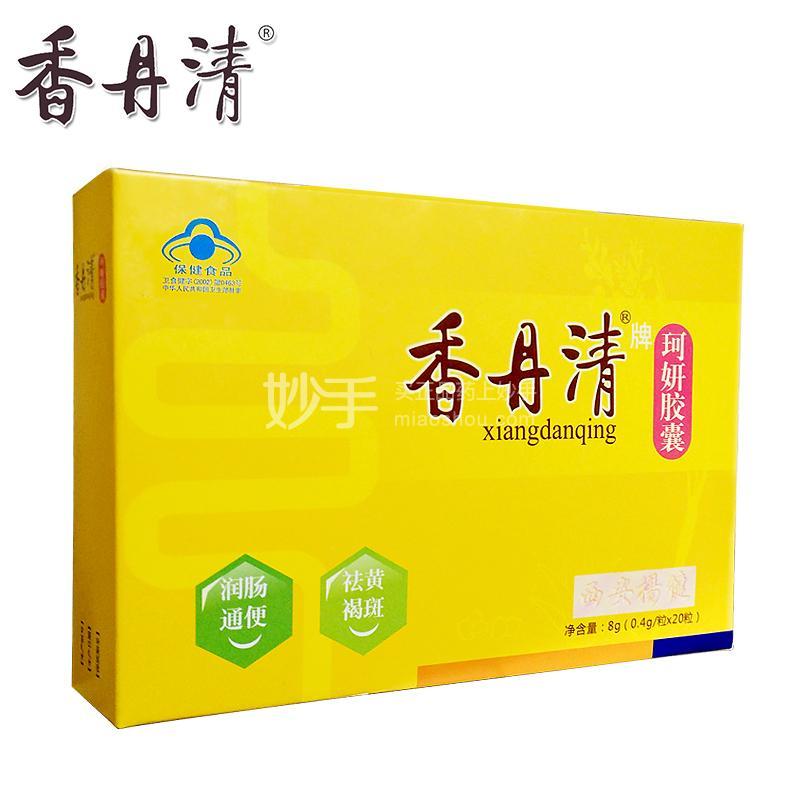 香丹清 香丹清珂妍胶囊 0.4g*20粒